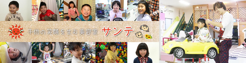 福井県坂井市、あわら、金津の子供美容室はサンテ美容室
