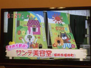 サンテ_知っとくTV3