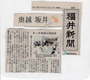 サンテ_福井新聞