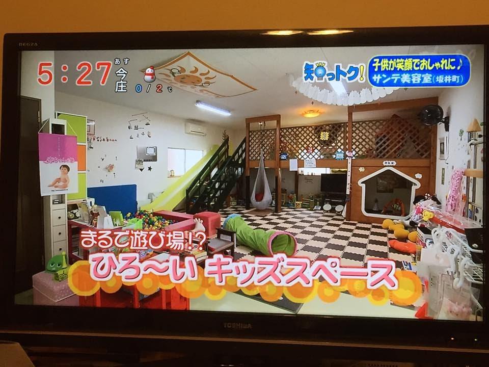 サンテ_知っとくTV2