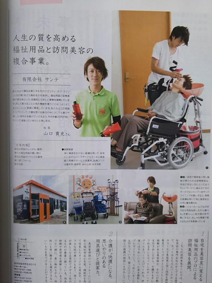 サンテ_福井の未来を切り開く人々